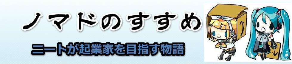 ノマドのすすめ〜アフィリエイトで月収100万円〜